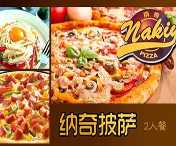 纳奇披萨适合中小投资者吗